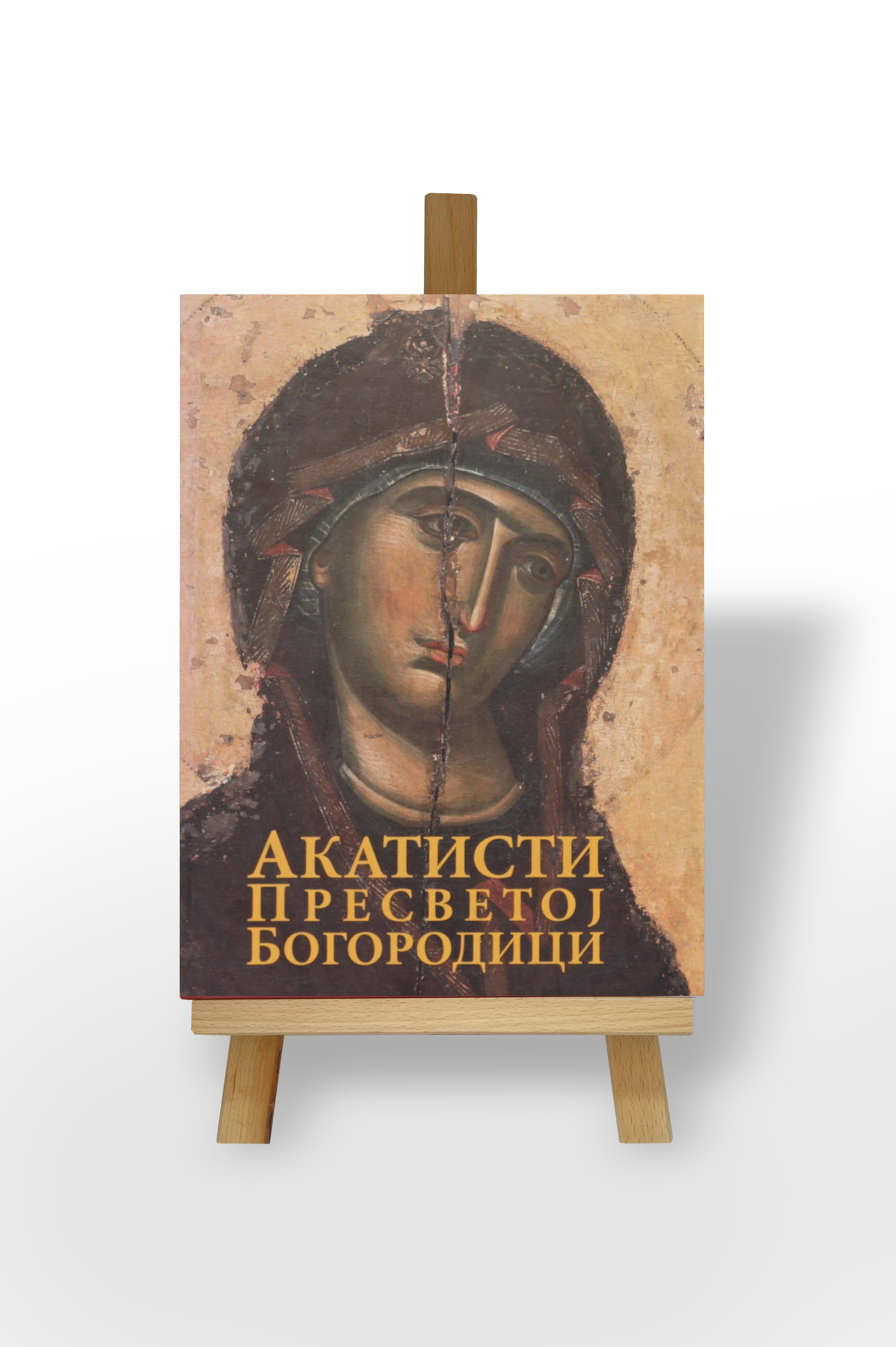 Akatisti Presvetoj Bogorodici