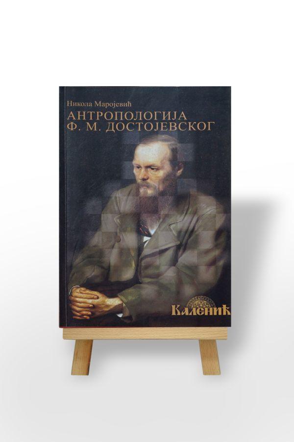 Antropologija F. M. Dostojevskog, Nikola Marojević