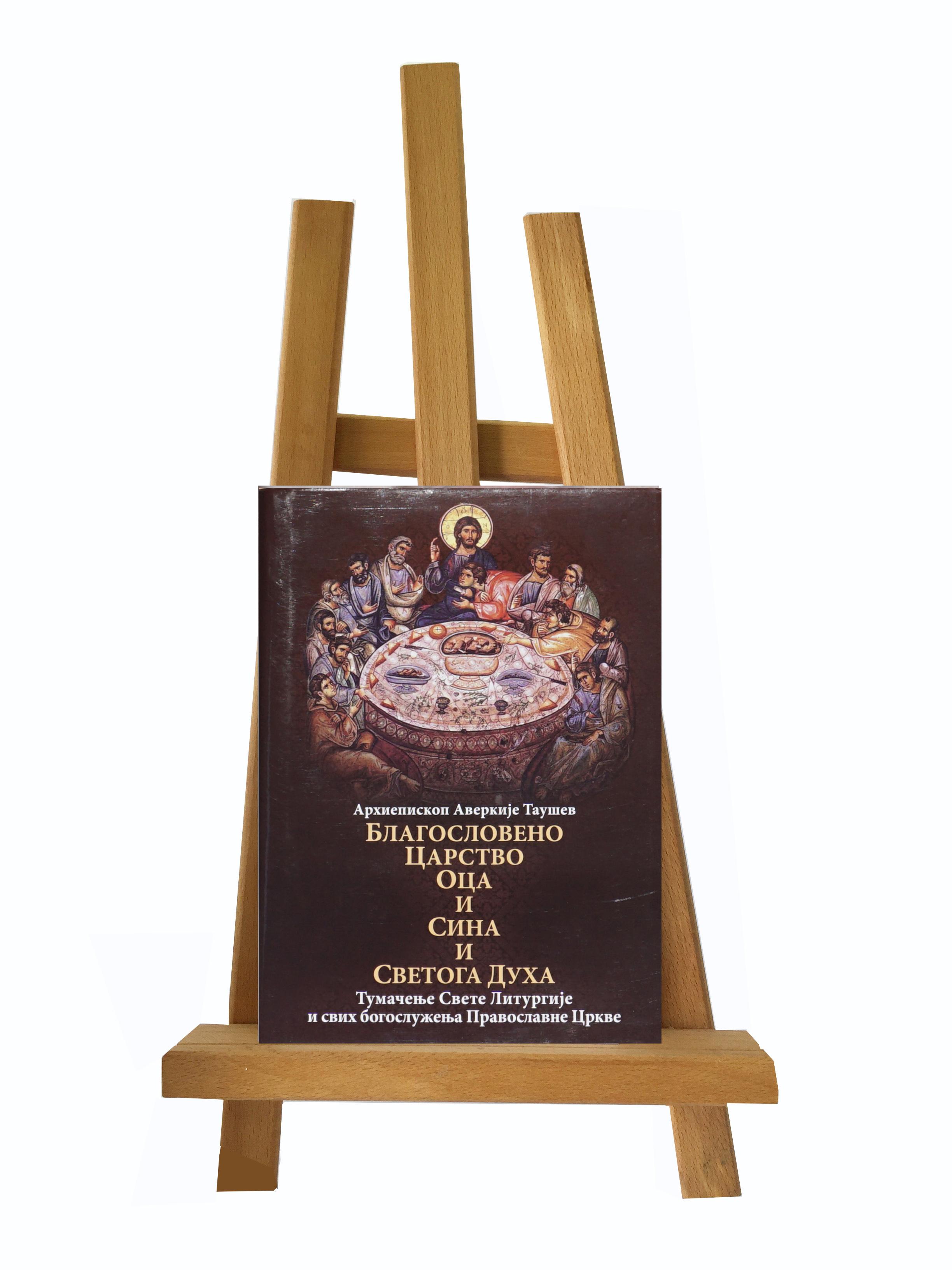 Blagosloveno Carstvo Oca i Sina i Svetoga Duha, Tumačenje Liturgije i svih bogosluženja Pravoslavne Crkve