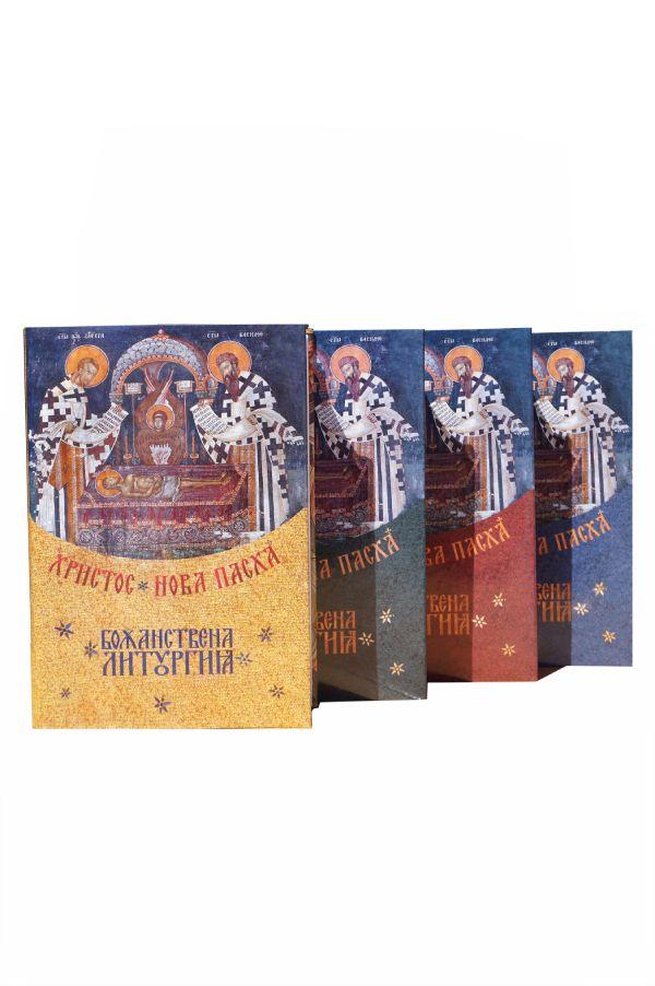 Episkop Atanasije (Jevtić): HRISTOS NOVA PASHA - BOŽANSTVENA LITURGIJA Sveštenosluženje, Pričešće, Zajednica Bogočovečanskog Tela Hristovog,
