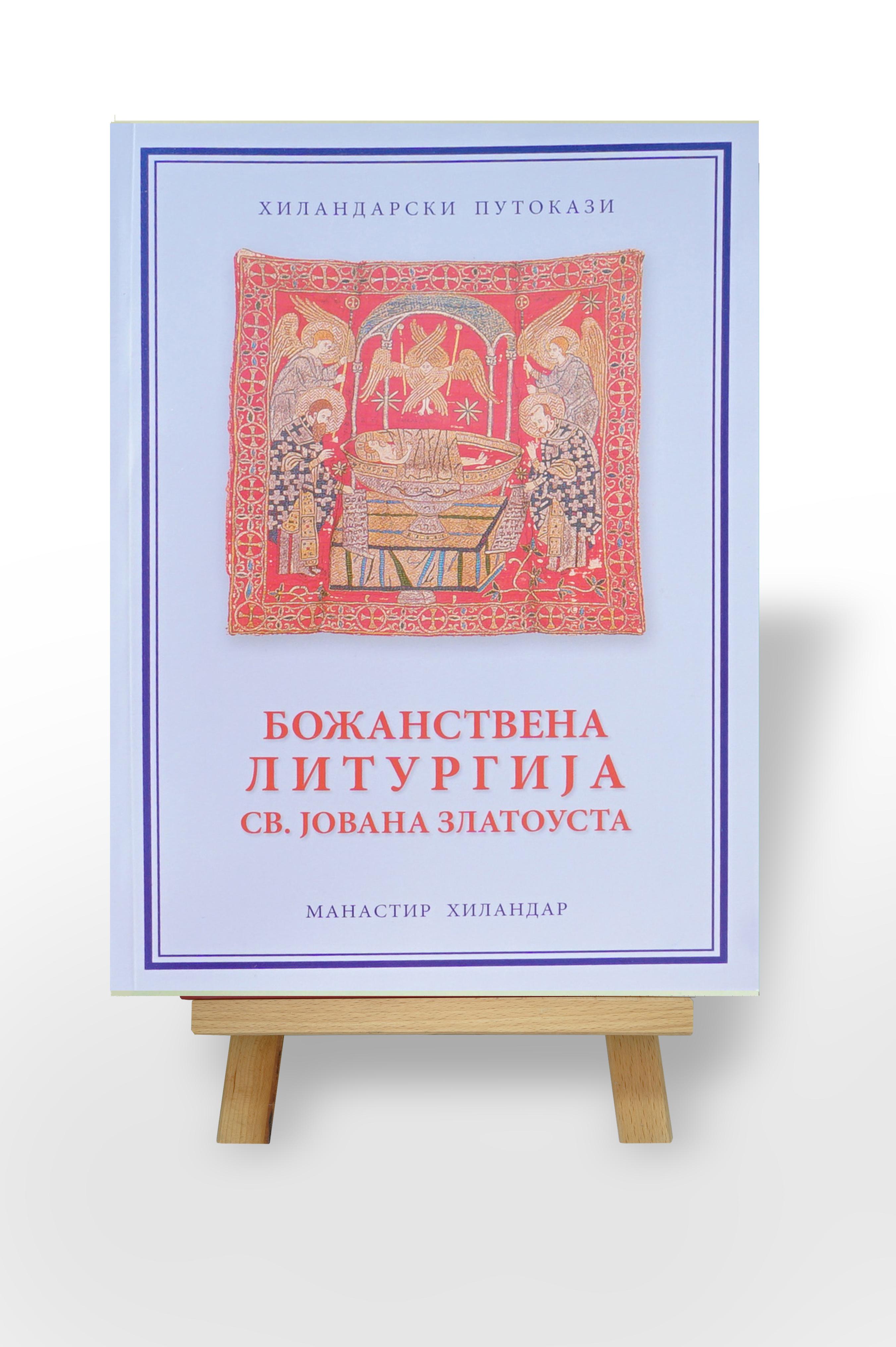 Božanstvena liturgija svetog Jovana Zlatousta, uvod, napomene, tumačenje