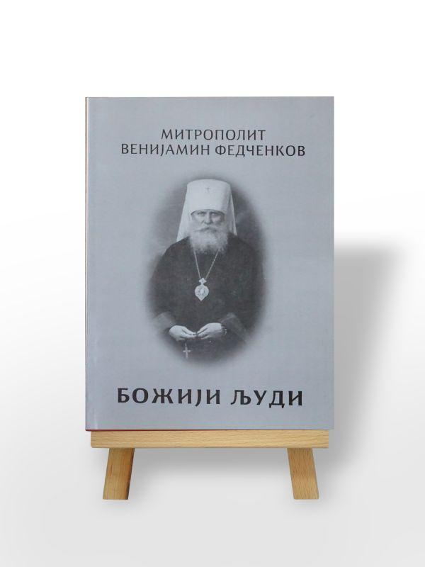 Mitropolit Venijamin Fedčenkov, Božiji ljudi