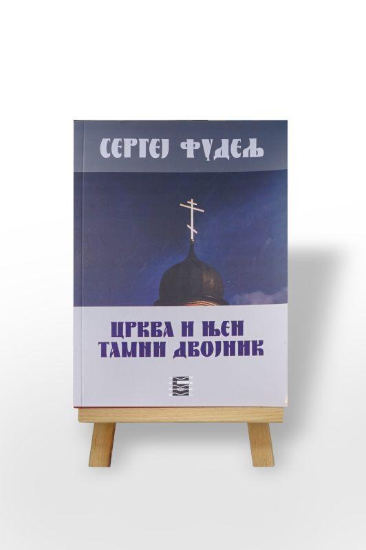 Crkva i njen tamni dvojnik,  Sergej Josifovič Fudelj