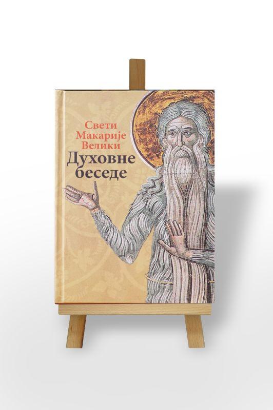 Sveti Makarije Veliki: Duhovne besede