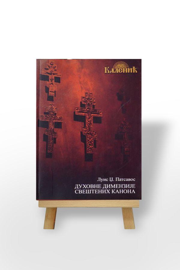 Duhovne dimenzije sveštenih kanona, Luis Dž. Patsavos