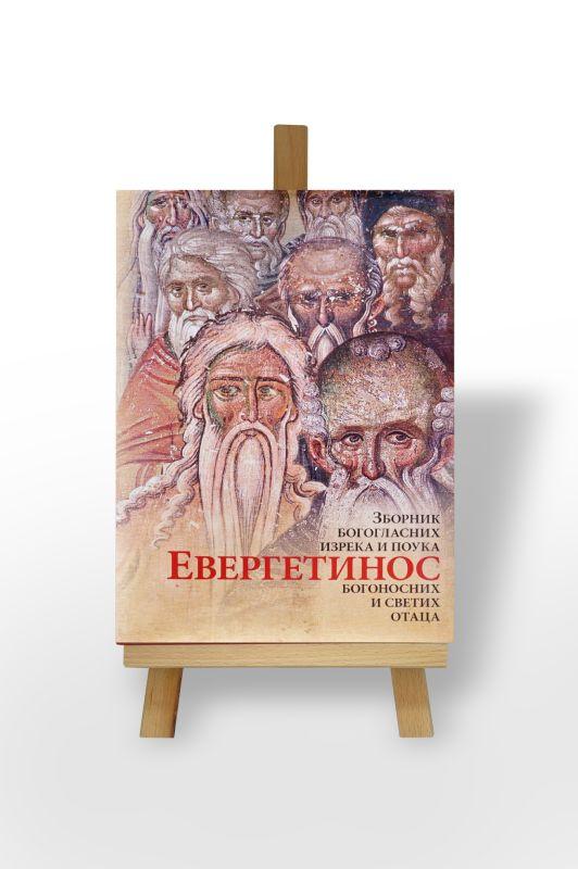 Евергетинос, зборник богогласних изрека и поука богоносних и светих отаца