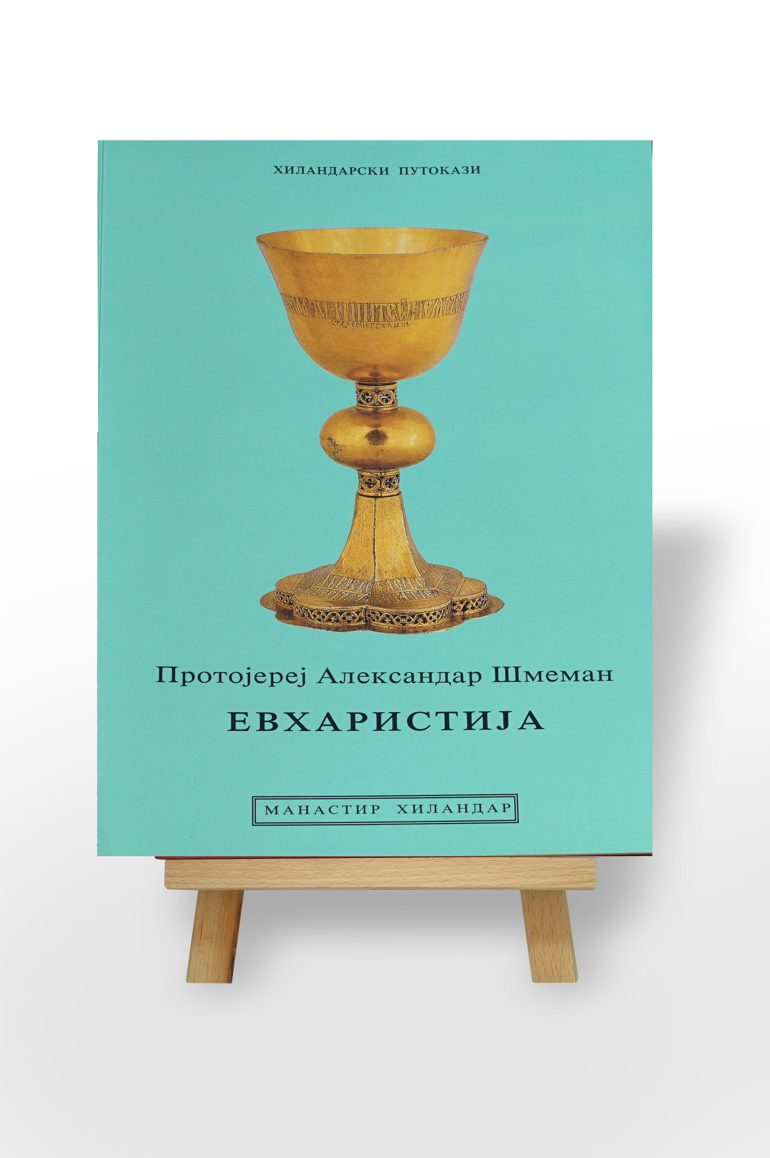Protojerej Aleksandar Šmeman, Evharistija