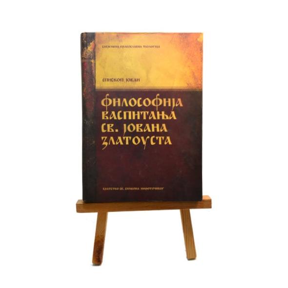 Философија васпитања Св. Јована Златоуста, Епископ Јован