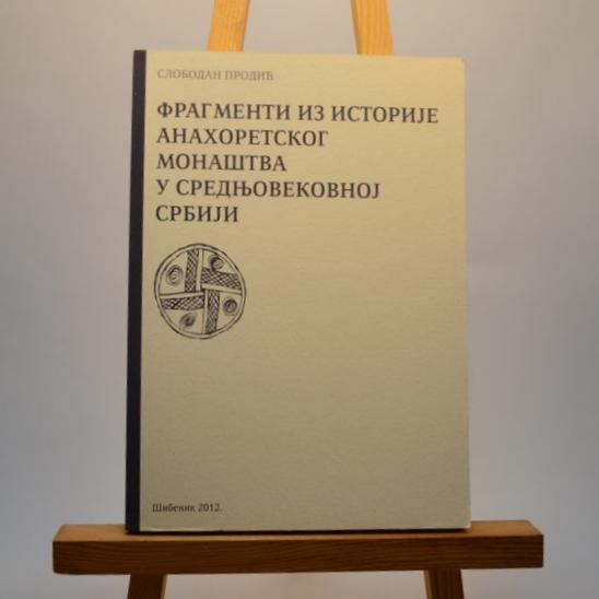 Fragmenti iz istorije anahoretskog monaštva u srednjevekovnoj Srbiji