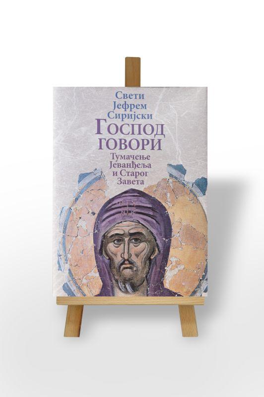 Gospod govori: tumačenje Jevanđelja i Starog zaveta, sveti Jefrem Sirijski