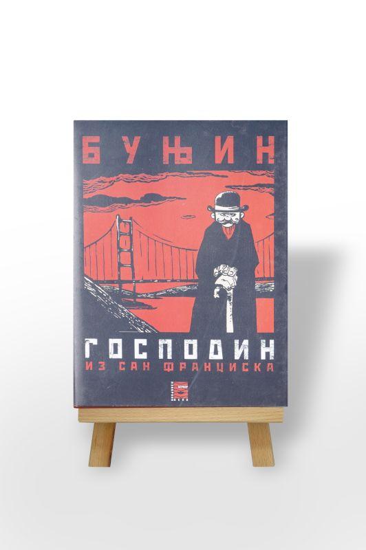 Господин из Сан Франциска,  Иван Буњин