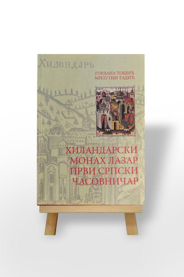 Hilandarski monah Lazar, Prvi srpski časovničar, Gordana Tošić, Milutin Tadić