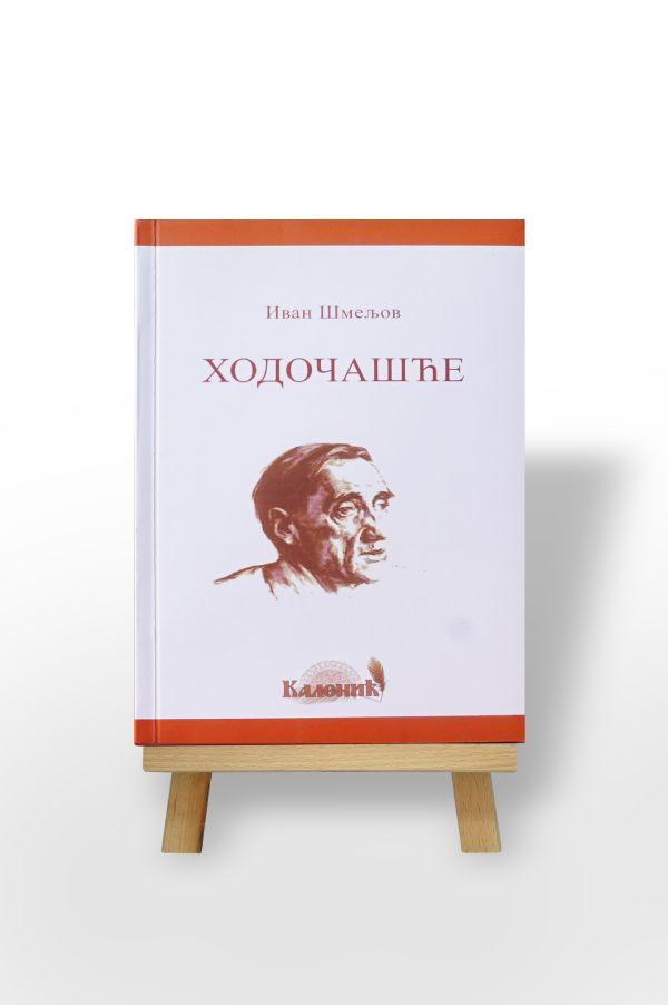 Ходочашће, Иван Шмељов
