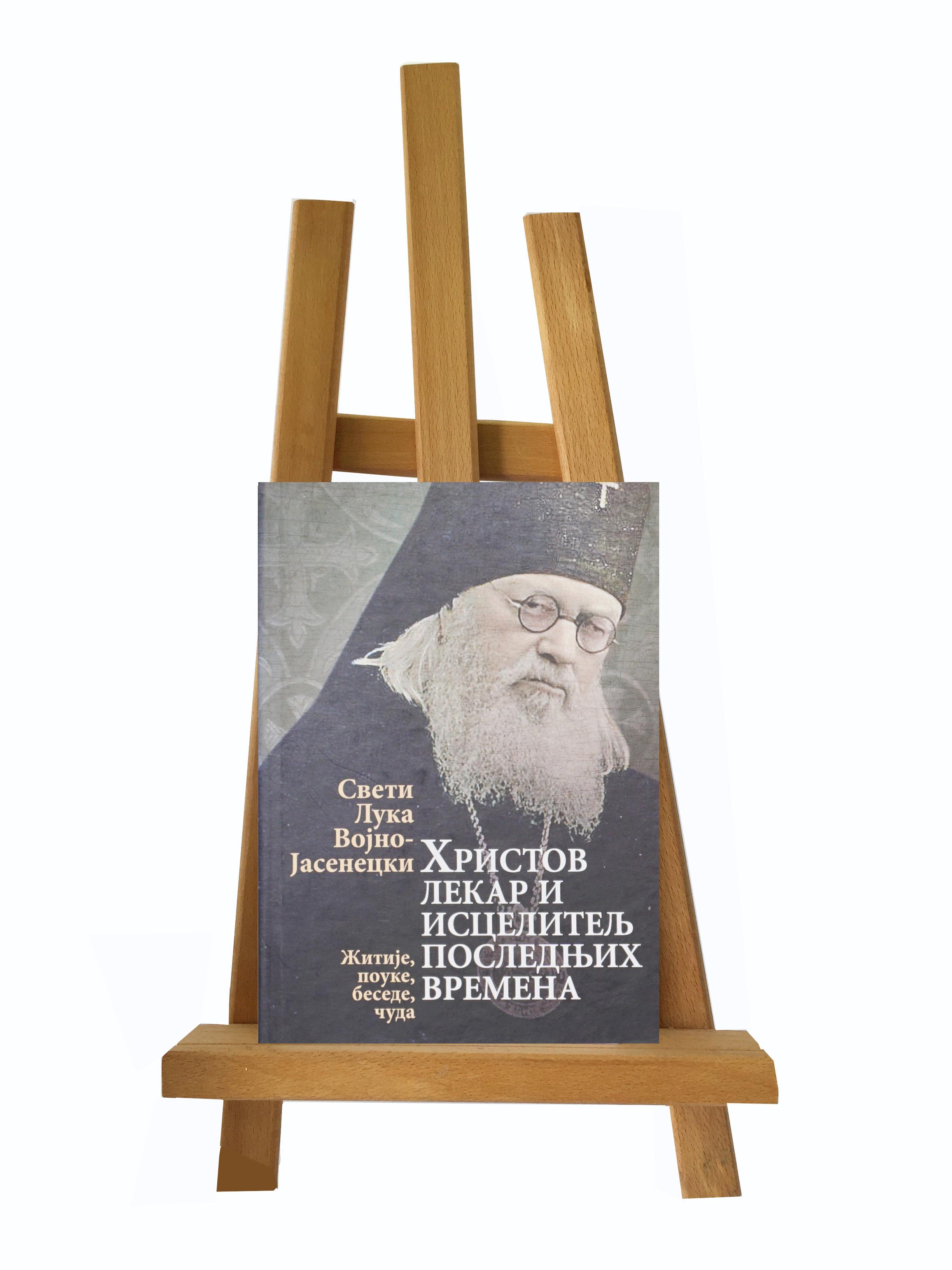 Hristov lekar i iscelitelj poslednjih vremena, Sveti Luka Vojno-Jasenecki