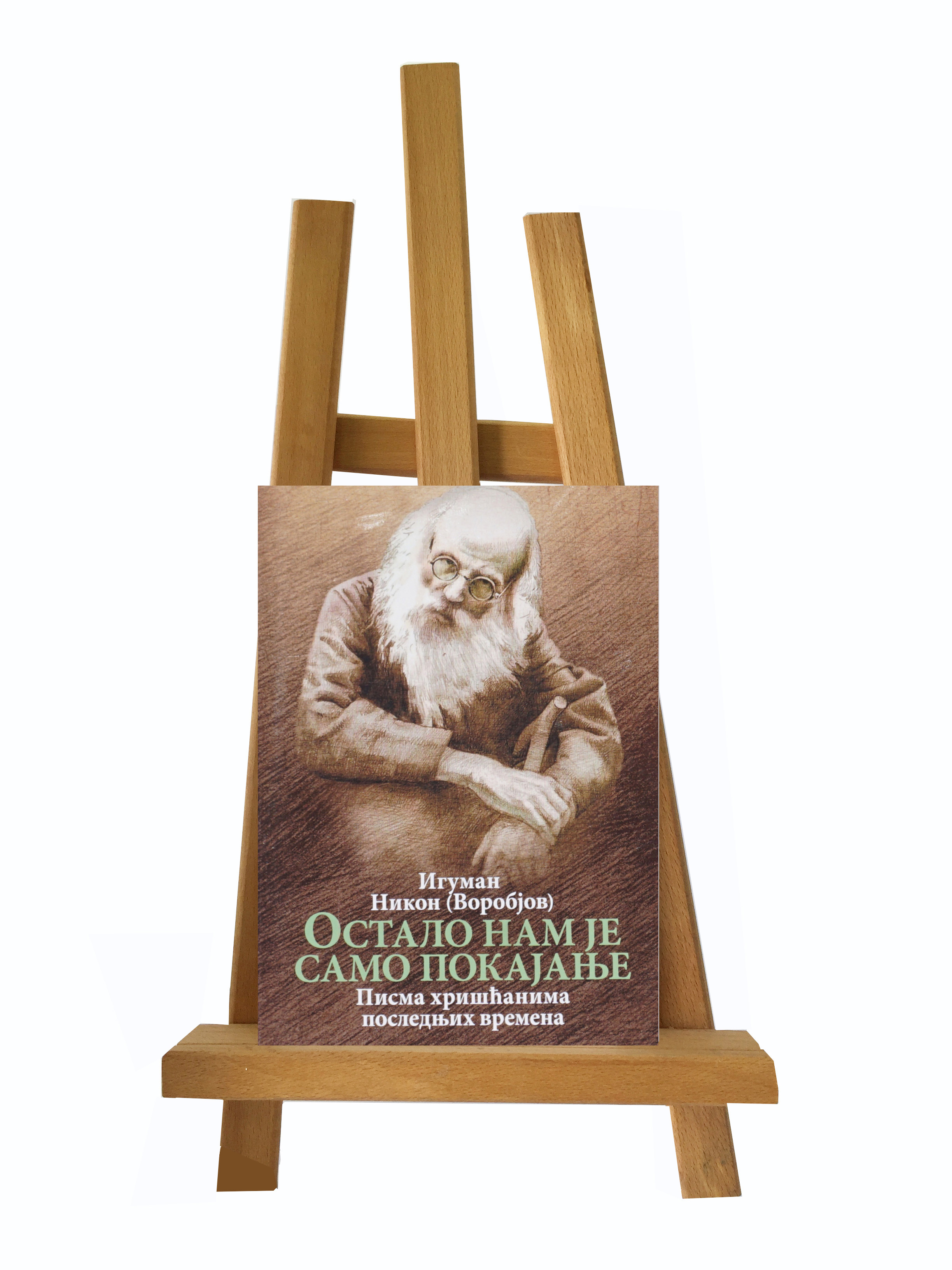 Iguman Nikon (Vorobjov): Ostalo nam je samo pokajanje, Pisma hrišćanima poslednjih vremena