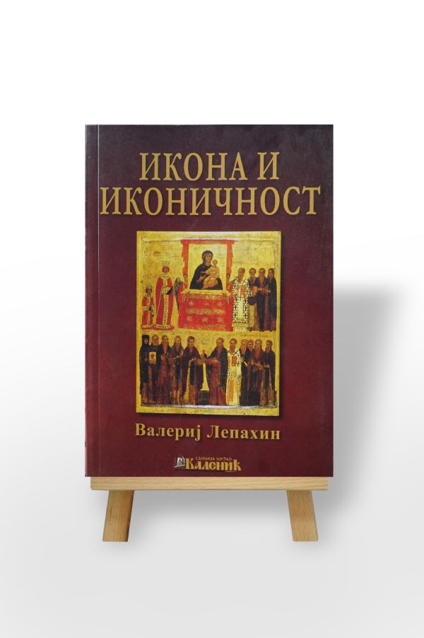 Ikona i ikoničnost, Valerij Lepahin