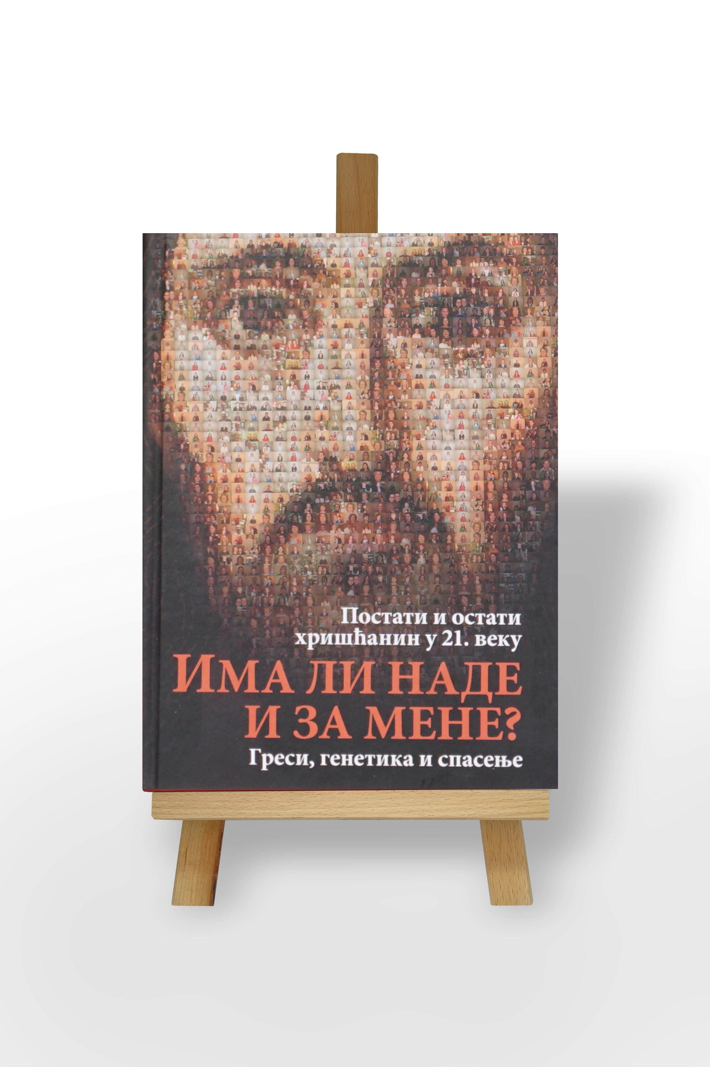 Ima li nade i za mene? Postati i ostati hrišćanin u 21. veku: gresi, genetika i spasenje