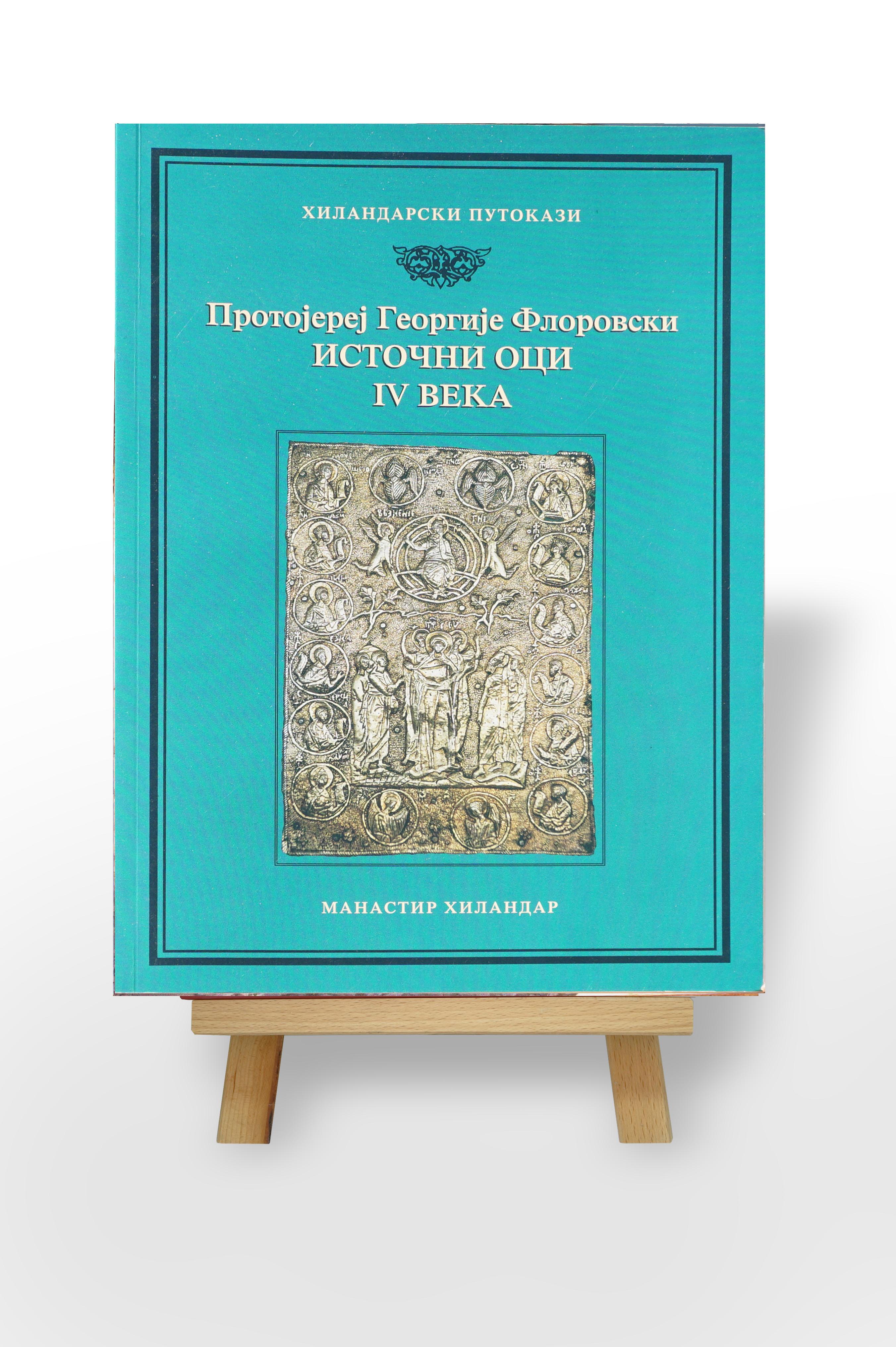 Protojerej Georgije Florovski, Istočni oci IV veka