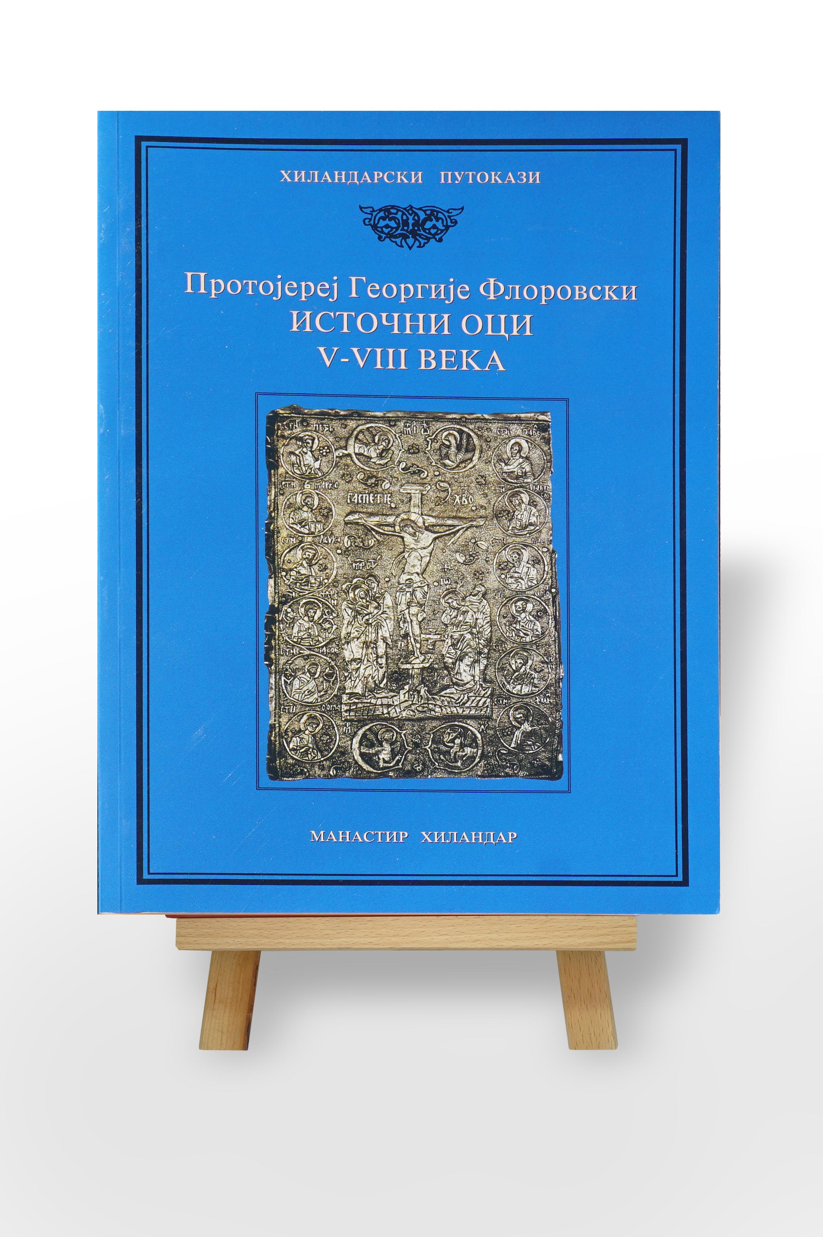 Protojerej Georgije Florovski, Istočni oci V–VIII veka