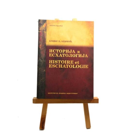 Историја и Есхатологија,  Бошко И. Бојовић