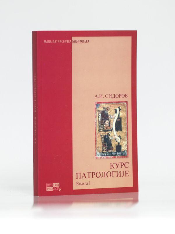 Kurs patrologije, prvi tom, A. I. Sidorov