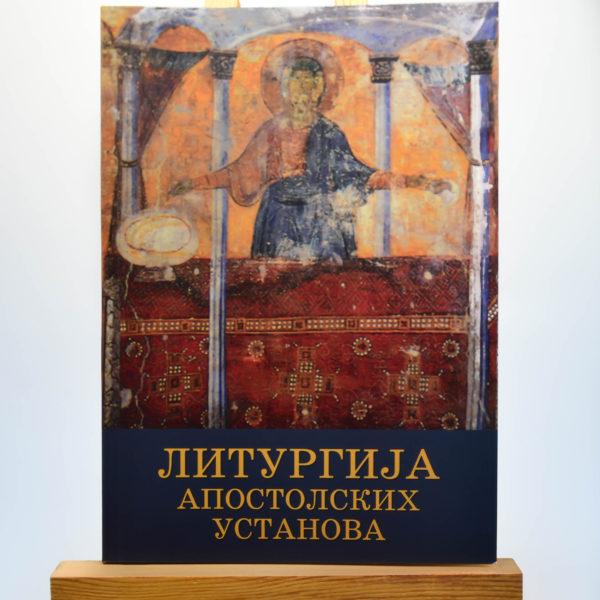 Liturgija Apostolskih ustanova, Episkop Žički Hrizostom