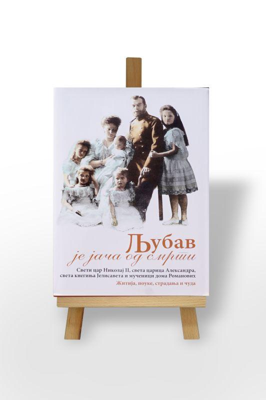 Ljubav je jača od smrti: Sveti car Nikolaj II, sveta carica Aleksandra, sveta kneginja Jelisaveta i mučenici doma Romanovih