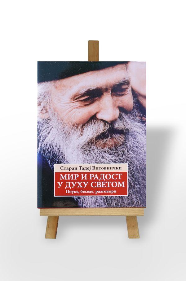 Mir i radost u Duhu Svetom: Pouke, besede, razgovori i životopis, starac Tadej Vitovnički