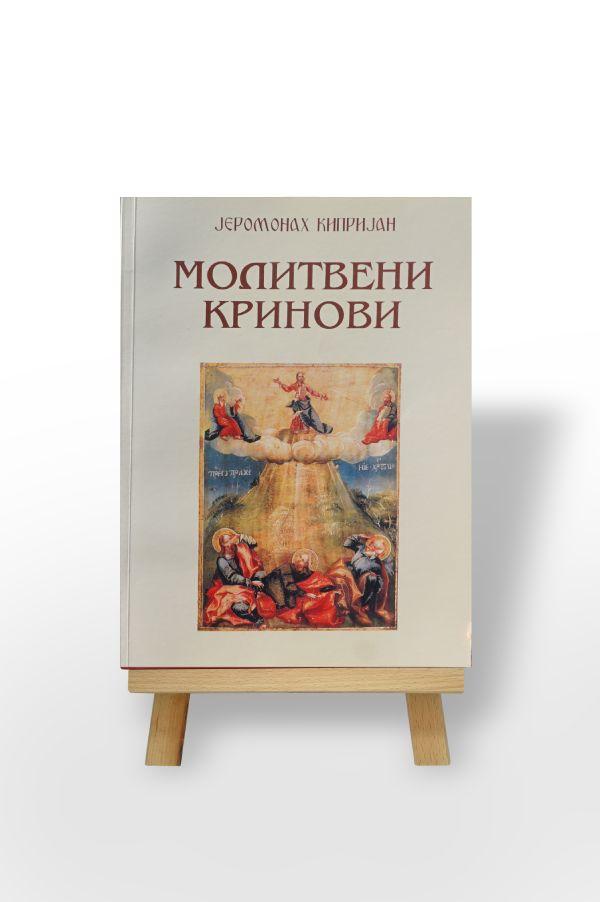 Molitveni Krinovi, Jeromonah Kiprijan