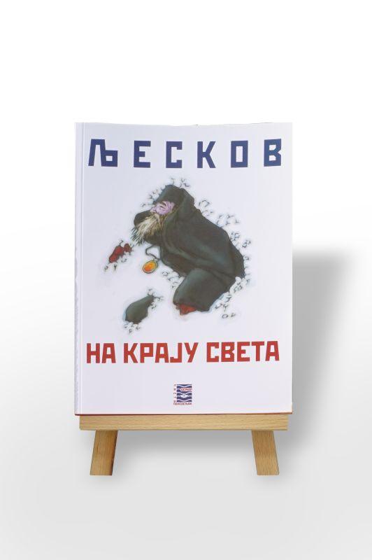 Na kraju sveta, Nikolaj Ljeskov