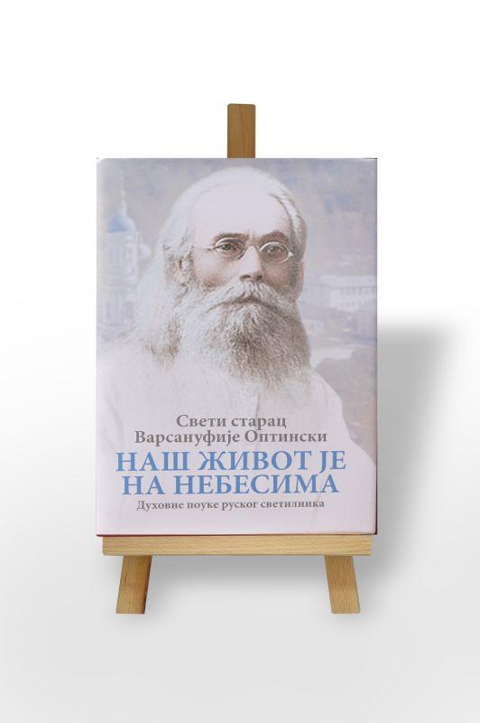 Naš život je na nebesima: Duhovne pouke ruskog svetilnika, Sveti starac Varsanufije Optinski