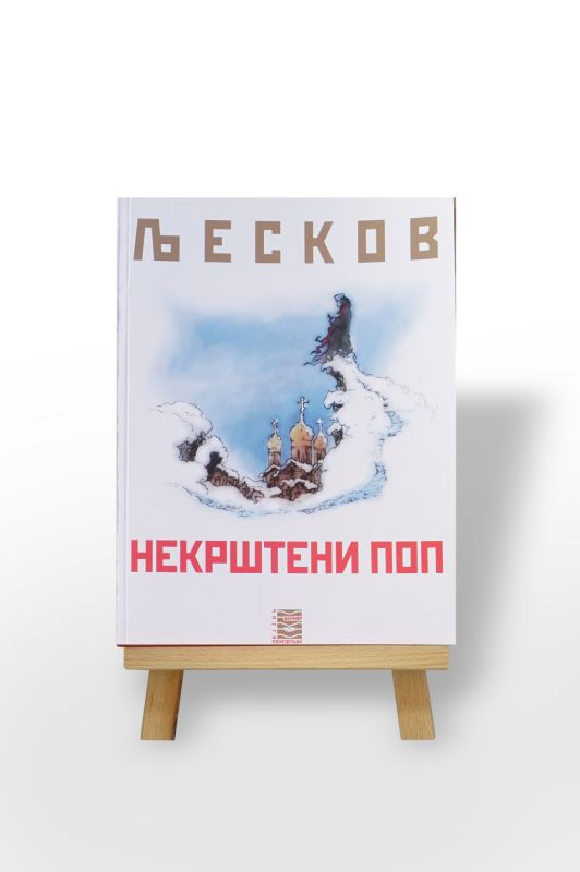 Nekršteni pop, Nikolaj Ljeskov
