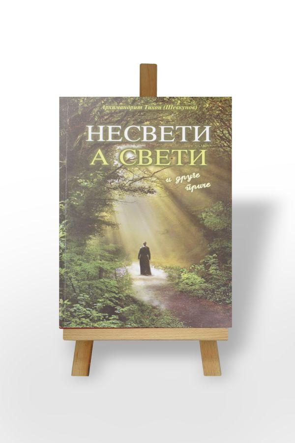 Nesveti a sveti i druge priče, Arhimandrit Tihon Ševkunov