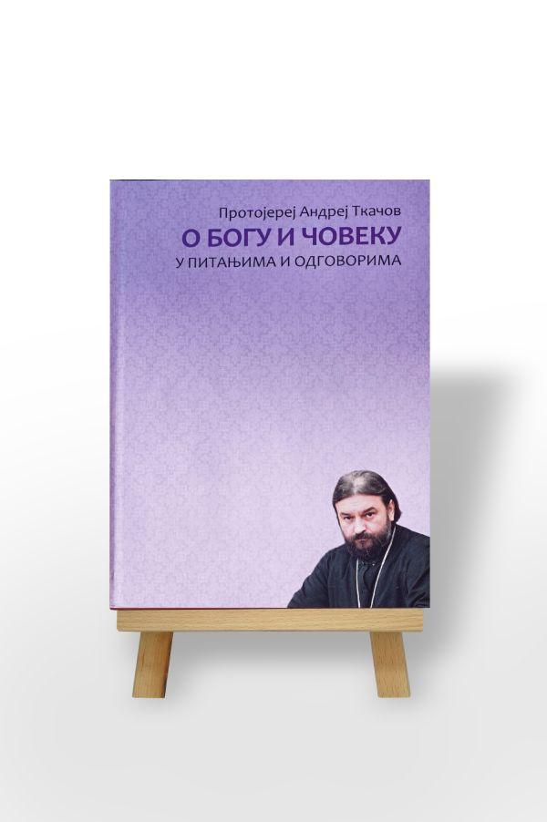O Bogu i čoveku: u pitanjima i odgovorima, Andrej Tkačov