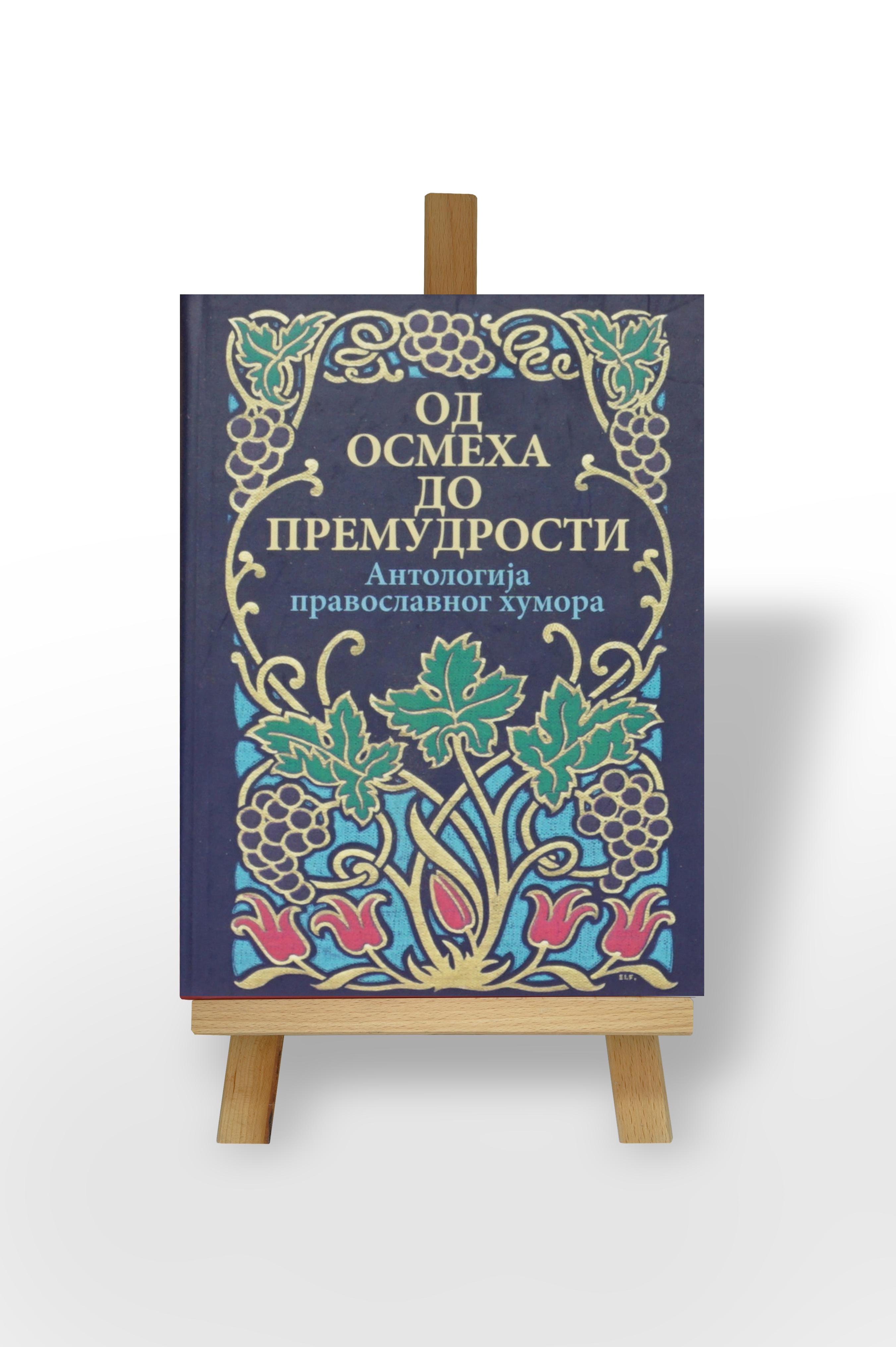 Od osmeha do premudrosti: Antologija pravoslavnog humora