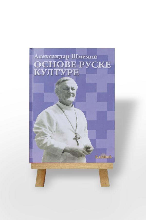 Osnova ruske kulture, Aleksandar Šmeman