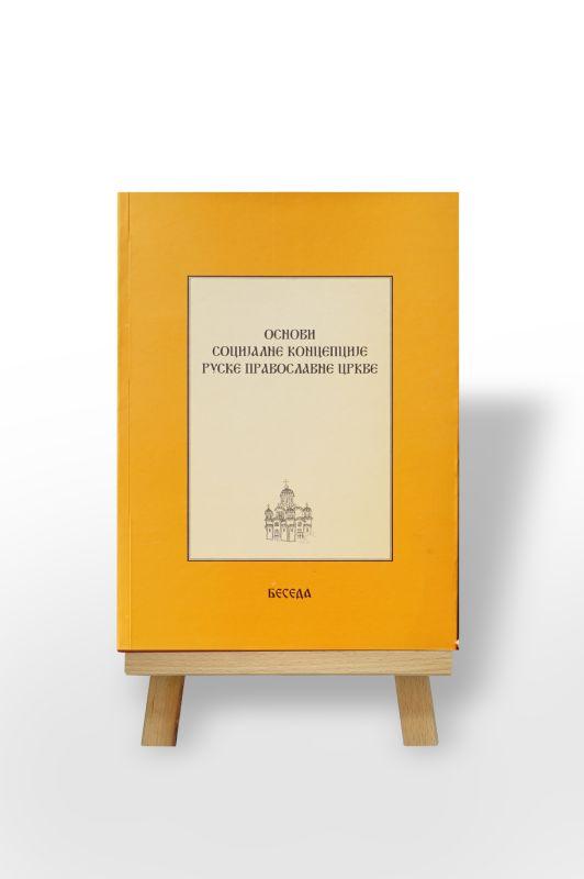 Osnovi socijalne koncepcije Ruske Pravoslavne Crkve, Marina Obižajeva i Vladimir Kuriljov