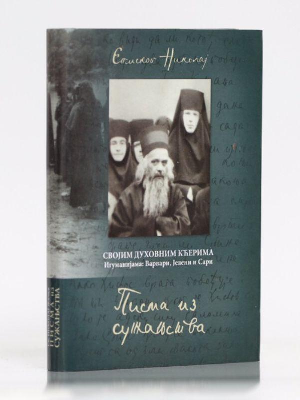PISMA IZ SUŽANJSTVA, svojim duhovnim kćerima, igumanijama Varvari, Jeleni i Sari, priredio arhimandrit Jovan Radosavljević