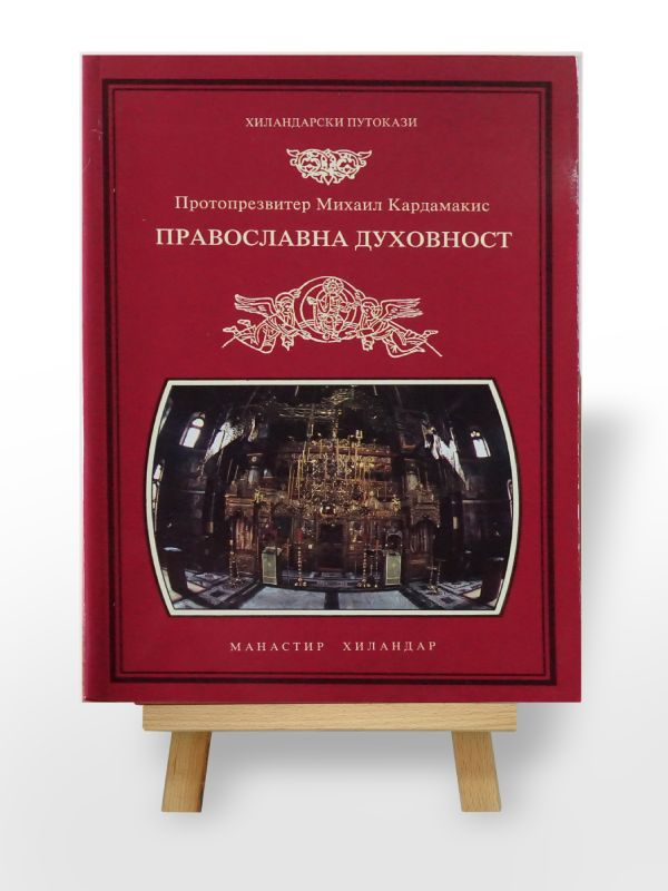 Protoprezviter Mihail Kardamakis, Pravoslavna duhovnost