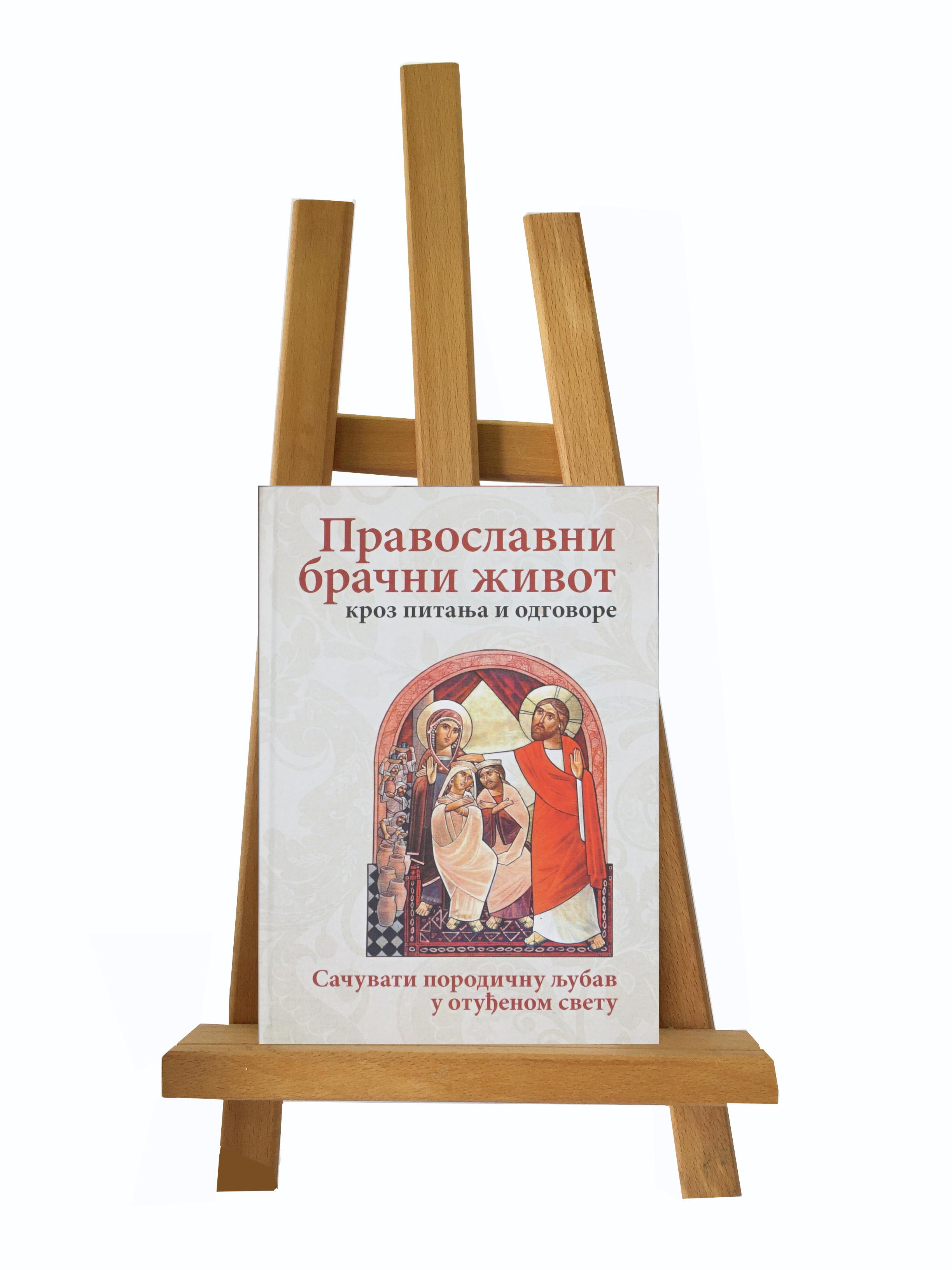 Pravoslavni bračni život, Sačuvati porodičnu ljubav u otuđenom svetu
