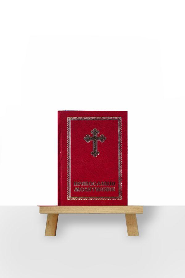 Православни молитвеник