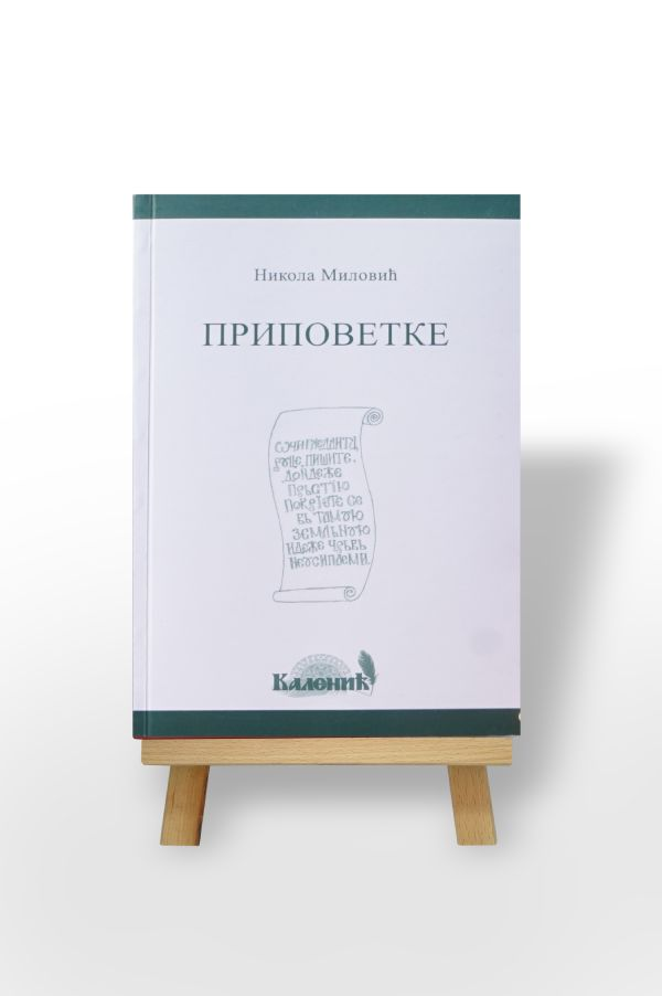 Pripovetke, Nikola Milović