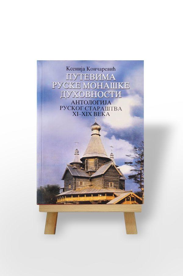Путевима руске монашке духовности, Ксенија Кончаревић