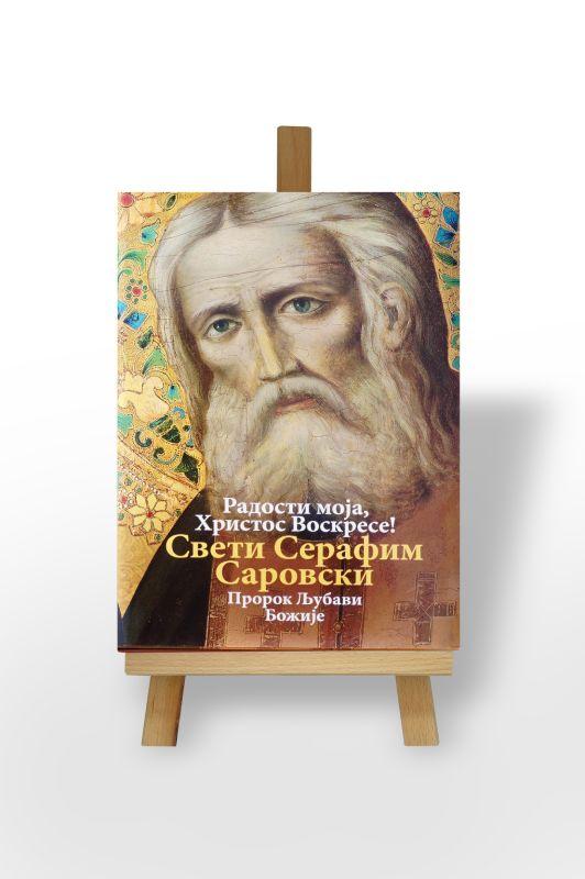 Radosti moja, Hristos Voskrese!: Sveti Serafim Sarovski - prorok ljubavi Božije