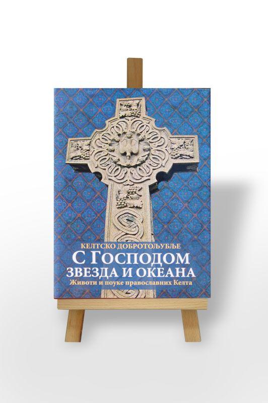 S Gospodom zvezda i okeana: Keltsko dobrotoljublje: životi i pouke pravoslavnih Kelta