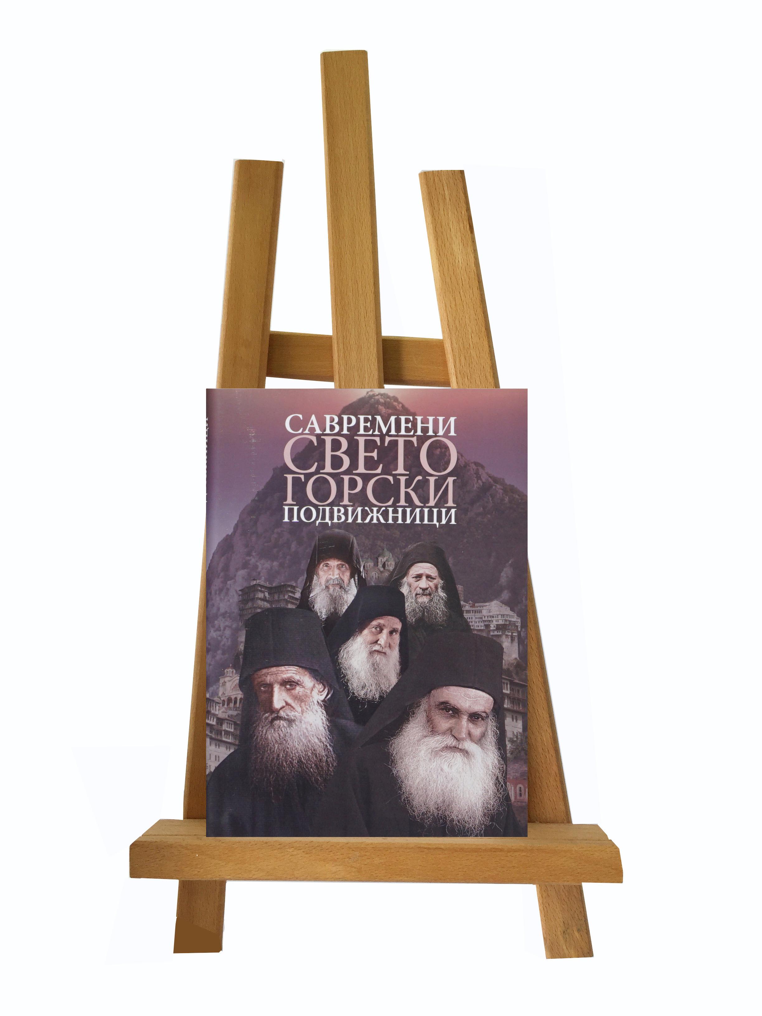 Savremeni svetogorski podvižnici, St. Danilo Katunakijski, St. Jefrem Katunakijski, iguman Jefrem Vatopedski