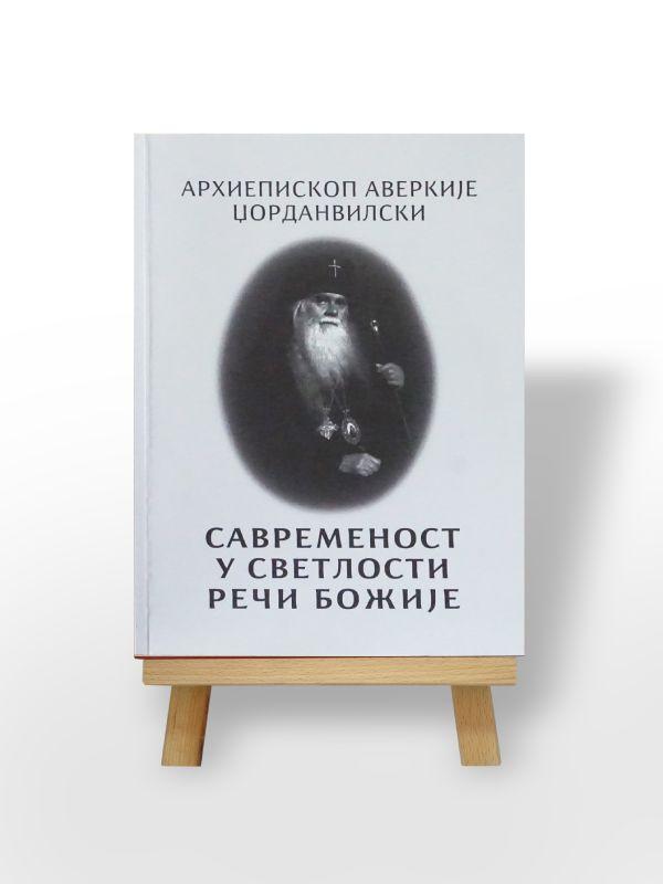 Arhiepiskop Averkije Džordanovski, Savremenost u svetlosti reči Božije