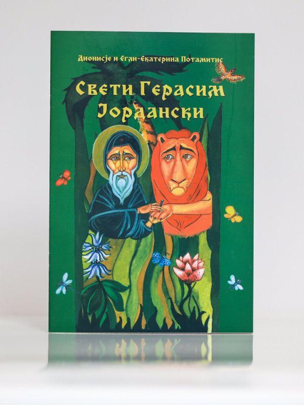 """Slikovnica """"Sveti Gerasim Jordanski"""", Autori: Dionisije i Egli-Ekaterina Potamitis"""