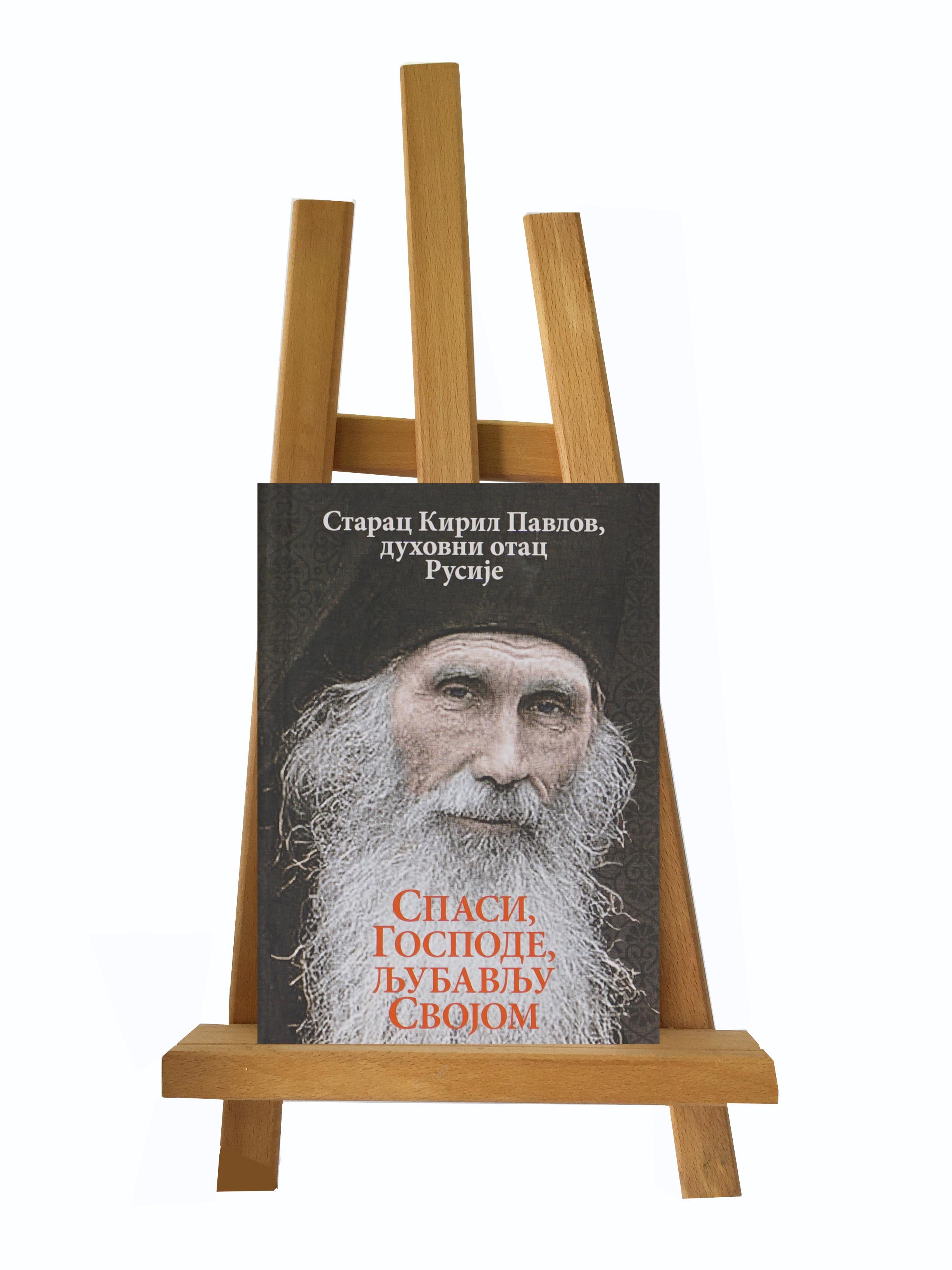 Spasi, Gospode, ljubavlju svojom, Starac Kiril Pavlov, duhovni otac Rusije