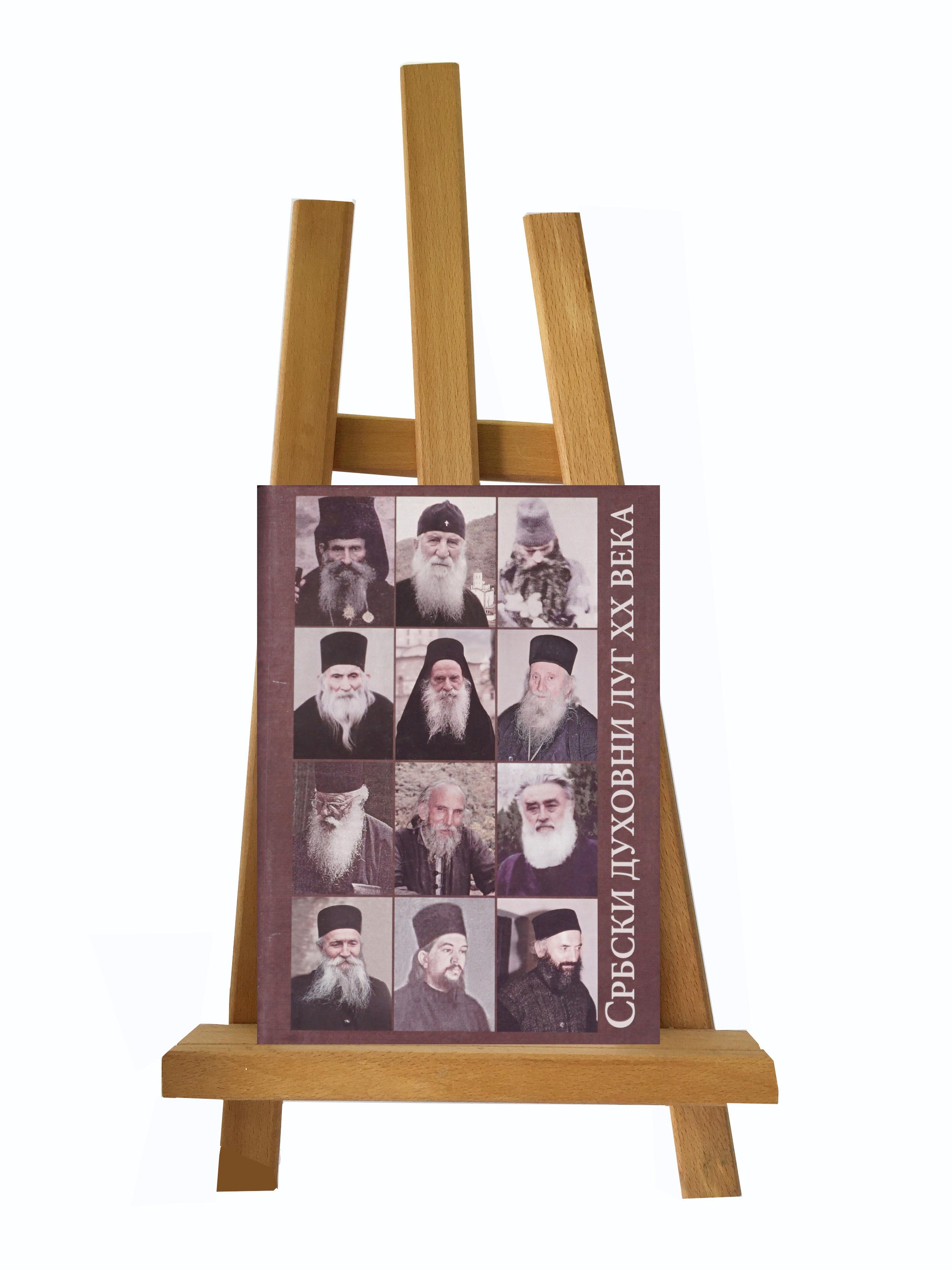 Srbski duhovnici XX veka, Bez Boga ni preko praga